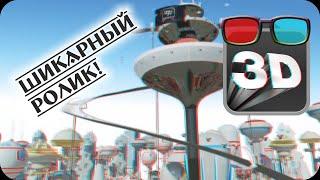 Анаглиф 3D видео. Шикарный видео ролик от Vodafone. Анаглифные очки red/cyan.(Анаглиф 3D видео от Vodafone и BlackBerry с хорошим стерео эффектом. Шикарный рекламный мини фильм в 3д про СМС техноло..., 2015-09-17T12:16:25.000Z)