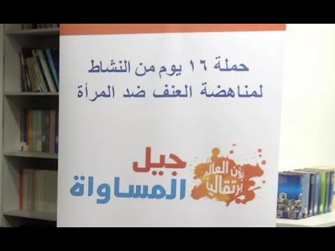 -ستة عشر يوما من النشاط- لمناهضة العنف ضد المرأة في مصر  - 12:01-2019 / 11 / 27
