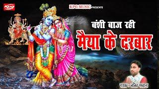 Bansi Baj Rahi Hai Maiya ke Darbar II बंसी बाज रही II Singer Lalit Mastana II Jaki Song