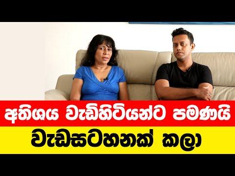 බැලිය යුතු වැඩසටහනක් | Dr. Jeevani Hasantha | MY TV SRI LANKA