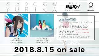 YURiKA「ふたりの羽根」試聴動画/TVアニメ「はねバド!」OPテーマ