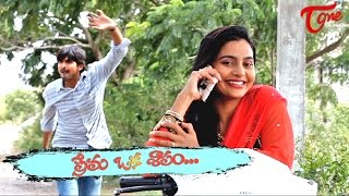 Prema Oka Sapam | New Telugu Short Film | by Uday