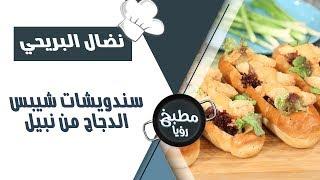 سندويشات شيبس الدجاج  من نبيل - نضال البريحي
