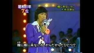 1976.8.19 OA 作詞 阿久悠/作曲 川口真/編曲 あかのたちお.