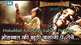 Mohabbat Ki Jhooti Kahani   Mughal- E-Azal   Lata Mangeshkar   Naushad   Madhubala