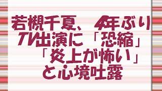 若槻千夏、4年ぶりTV出演に「恐縮」 「炎上が怖い」と心境吐露 タレント...