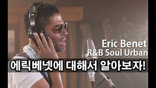 R&B 가수 에릭 베넷에 대해서 알아보자! Eric benet