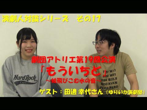 2月21日放送 もういちど~蛙飛びこむ水の音~ 田邊 幸代さん