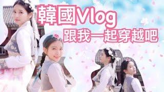 韓國Vlog 🌸 跟我一起穿越吧! 韓服體驗 서화한복 thumbnail