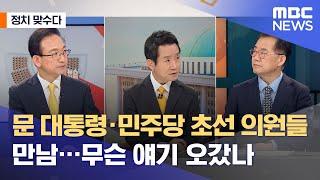 [정치 맞수다] 문 대통령·민주당 초선 의원들 만남…무…