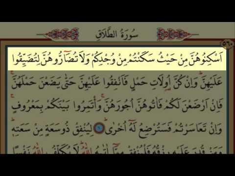 Surah At-Talaq(65) by Nasser Al Qatami Majestic Recitation(Talak)