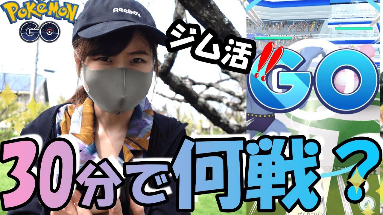 「ポケモンGO」目指せ!プラチナメダル✨ジム活30分で何戦出来る?