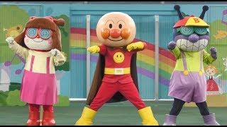 アンパンマンショー 【アンパンマン、ばいきんまん、ドキンちゃんのダンスショー】 しょくぱんまん、カレーパンマンはお休み 高画質 Anpanman kidsshow
