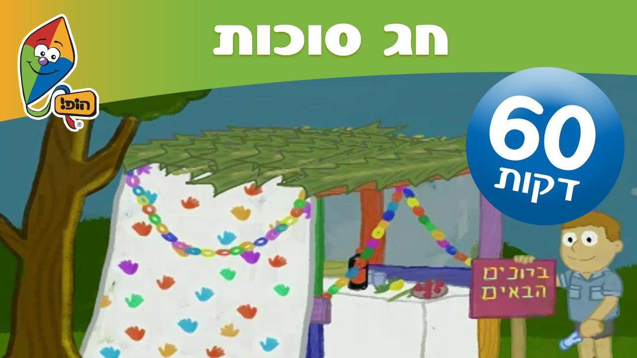 מחרוזת שירי חג הסוכות ברצף לילדים - ערוץ הופ!