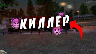 Последняя серия   Киллер   NEXT RP   НЕКСТРП