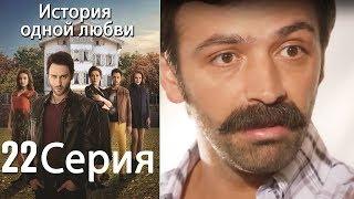 История одной любви - 22 серия