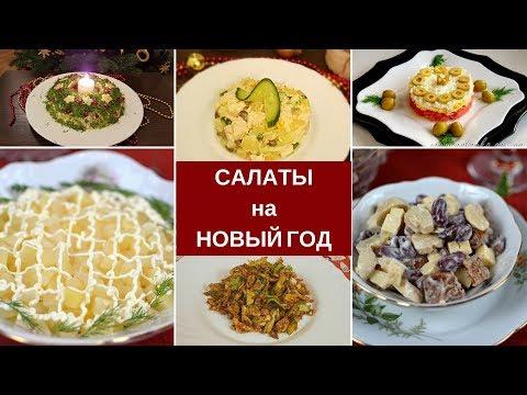 Салат ✽ ШЕРЛОК ✽ Самый вкусный салат для праздников.Видео-рецепт. Рецепты салатов.из YouTube · Длительность: 7 мин24 с