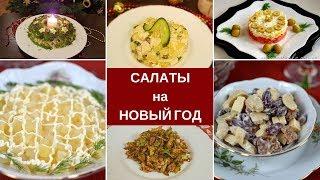 🎅 Салаты На Новый Год 2019 🎅 Самые Вкусные Новогодние Салаты 🎅
