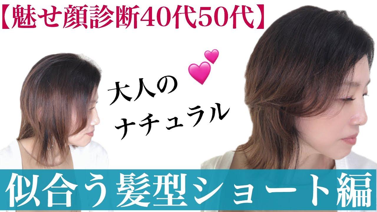 若返り 40 髪型 代