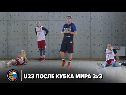 Сборная U23 после Кубка мира 3x3