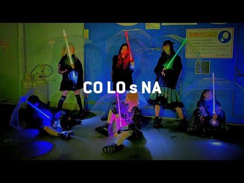 ZOC「CO LO s NA」Music Video