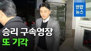 """승리 구속영장 또 기각…법원 """"구속 필요성 인…"""