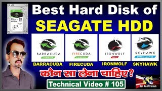 How to Select Best Seagate HDD as a our Requirement Full Explain in Hindi # 105