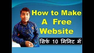 How To Create Free Website in 10 Minutes |Make Your Own Website
