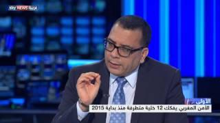 الأمن المغربي يخوض حربا استباقية ضد داعش