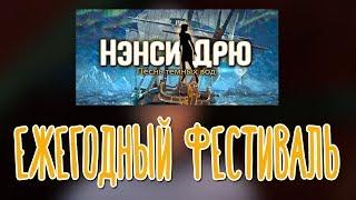 Нэнси Дрю: Песнь тёмных вод 🌽 Прохождение на русском |1|