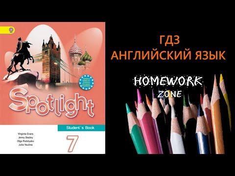 Учебник Spotlight 7 класс. Модуль 4