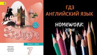 Скачать Учебник Spotlight 7 класс Модуль 4
