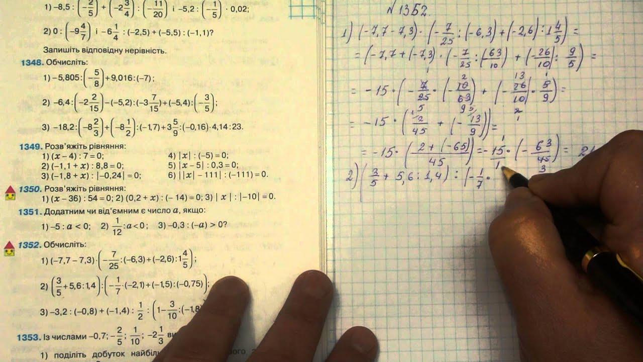 Номер 1423 гдз 6 класс математика тарасенкова.