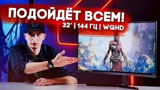 ИГРОВОЙ МОНИТОР, КОТОРЫЙ ПО КАРМАНУ! Samsung 32JG50 Обзор