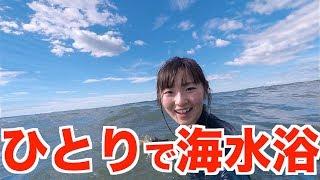 【初体験】ぼっち海水浴 thumbnail