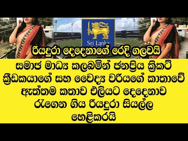 ක්රිකට් ක්රීඩකයාගේ සහ වෛද්යවරියගේ ඇත්තම කතාව ඔවුන් රැගෙන ගිය රියදුරා හෙලිකරයි - Srilanka News