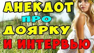 АНЕКДОТ про Доярку и Интервью Самые смешные свежие анекдоты