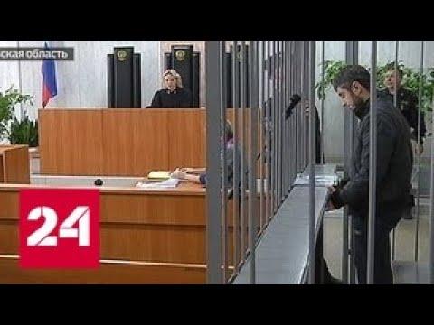 Смотреть Суд над извергом: Грачев впервые встретился с супругой, которой отрубил руки - Россия 24 онлайн