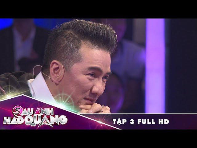 Sau Ánh Hào Quang #3 FULL | Trấn Thành: Đàm Vĩnh Hưng là ngôi sao bao đồng nhất Việt Nam (16/10/17)