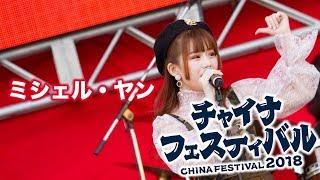 チャイナフェスティバルより中国、日本でモデル、タレントとして活躍中...