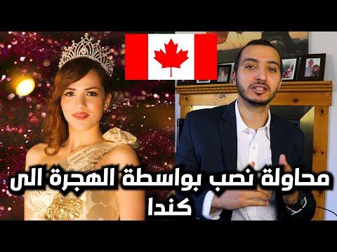 كيف نصبت شركة هجرة على ملكة جمال مصر  - متابعين اخرين وقعوا في نفس الفخ