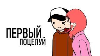 Первый Поцелуй (анимация)