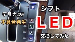 【デリカD5】不具合発生!!シフトLED交換してみた☆