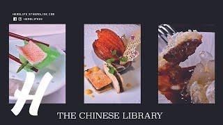 食玩王 中環大館高級中菜廳The Chinese Library晚市套餐