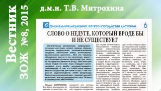 Газета Вестник ЗОЖ, №8, 2015