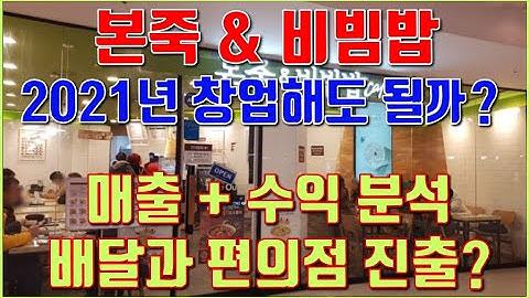 죽 전문점 1위 브랜드 본죽 창업 분석(본죽매출, 본죽순익, 죽이야기창업)
