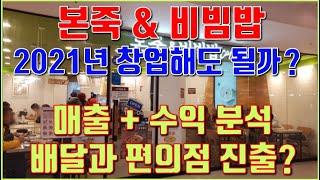 죽 전문점 1위 브랜드 본죽 창업 분석(본죽매출, 본죽…