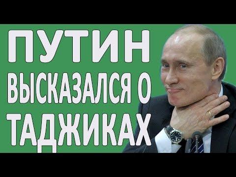 ПУТИН про мигрантов Узбекистана и Таджикистана 2019 года #новости2019 #Россия