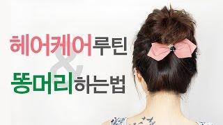 똥머리 예쁘게 묶는법 + 헤어케어루틴 / bunhair…