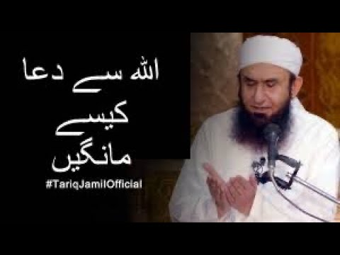 Allah se dua kese mangi jae    Beautiful lesson by Molana Tariq Jameel  sahib by Preaching Islam